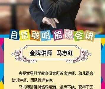 快乐语言幼儿教育专家协会会员马志红老师 心晴baby事件始末