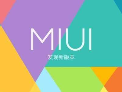 小米MIUI全球联网激活用户已破3亿 世界最安全手机系统