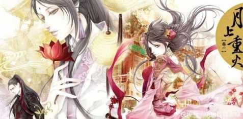 月上重火书包网 王烿 谈谈心恋恋爱2