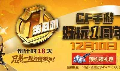 CF手游周年庆12月10日更新内容内容抢先爆料 cf手游2016年12月10日