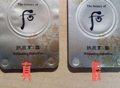 化妆品whoo后美白膏真伪鉴别验证方法 后美白膏使用方法