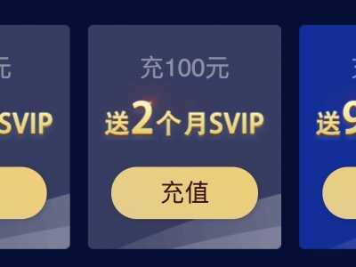 9个月QQ超级会员免费领取 情人节大王卡充值活动
