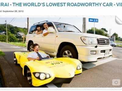 能 世上最扁的车