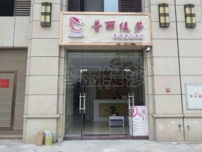 福州家庭式美容院等待您的光临 福州新开的美容院