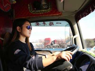 为什幺开大车的女司机要带自己的老公 女司机跑长途