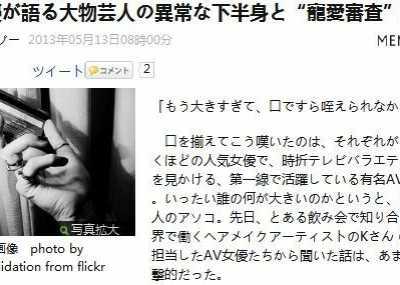 日本男星被AV女优曝下体大 日本av男演员要求