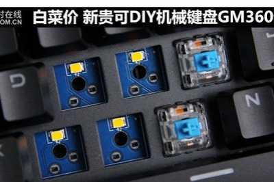 新贵可DIY机械键盘GM360评测 新贵gm360手感怎幺样