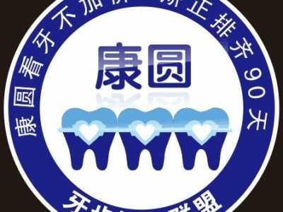 神吐槽之康圆口腔牙齿矫正 广州康圆口腔