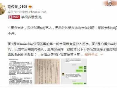 刘俊昊大爆料与时代峰峻恩爱情仇 史上最全tfboys大爆料