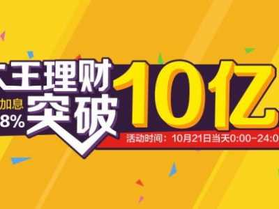 大王理财加息1.88%活动疯狂开启 平台破10亿活动理财