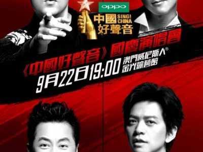 中国好声音国庆演唱会2018 中国好声音国庆节目