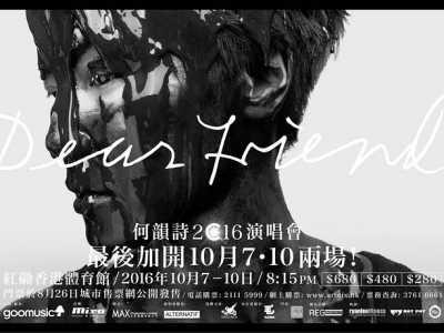 红馆演唱会2016 何韵诗演唱会2009