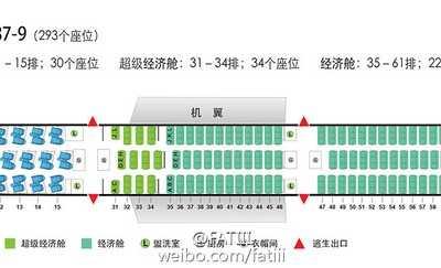 国航公布787-9座舱布局 国航波音787-9哪个座位