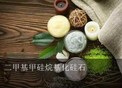 二甲基甲硅烷基化硅石在护肤化妆品中的功效与作用 硅石化妆品