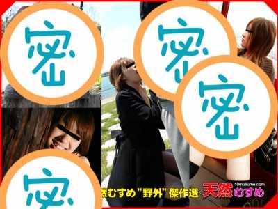 素人さき 他4人最新番号封面 素人さき 他4人番号10musume-072408 01封面