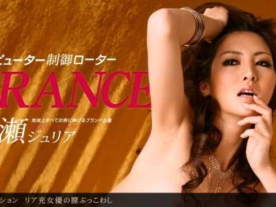 七濑朱莉雅(七瀬ジュリア)番号1pondo-011212 254影音先锋