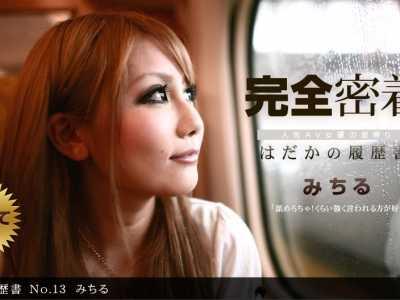 美千瑠2019最新作品 美千瑠番号1pondo-111911 219封面