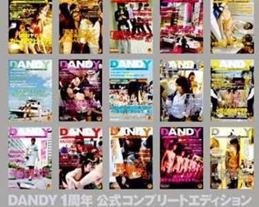 2019最新作品 番号dandy-051封面