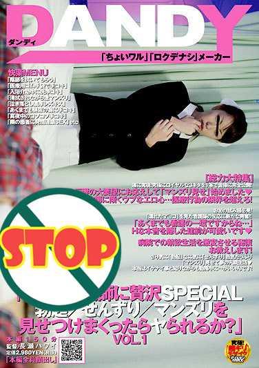 2018最新作品 番号dandy-084封面