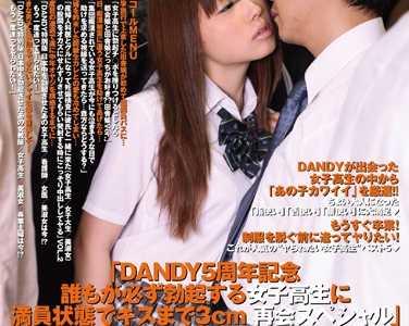 2019最新作品 dandy系列番号dandy-247封面