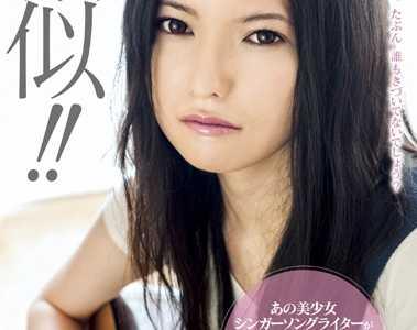 2018最新作品 iene系列番号iene-316封面