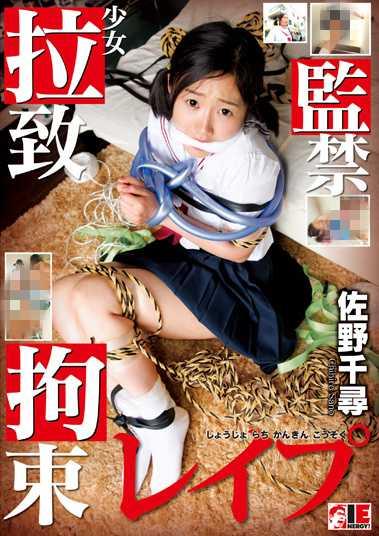佐野千寻作品大全 佐野千寻番号iene-469封面