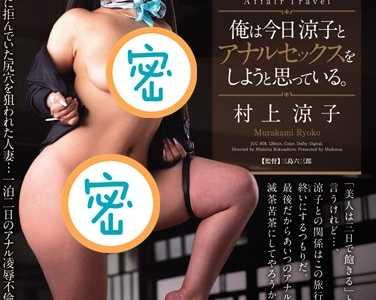 村上凉子所有封面大全 村上凉子作品番号juc-878封面
