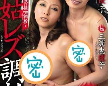 三浦惠理子番号 三浦惠理子番号jux-148封面