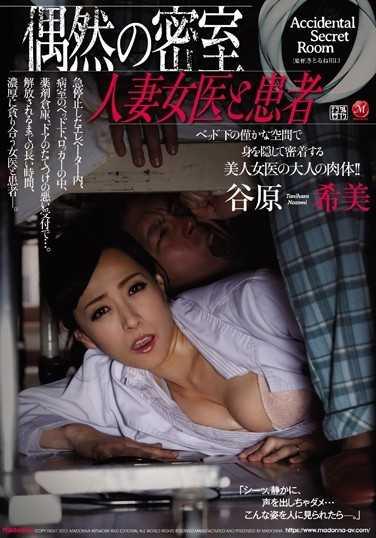 谷原希美作品大全 谷原希美番号juy-194封面