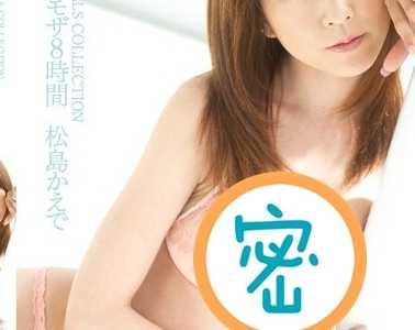 松岛枫2018最新作品 松岛枫番号onsd-377封面