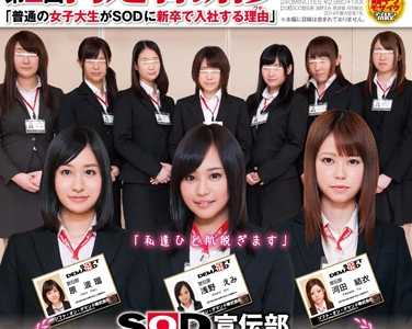 SOD宣伝部浅野えみ作品大全 SOD宣伝部浅野えみsdmu系列番号sdmu-065封面