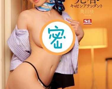 奥田咲最新番号封面 奥田咲番号snis-498封面