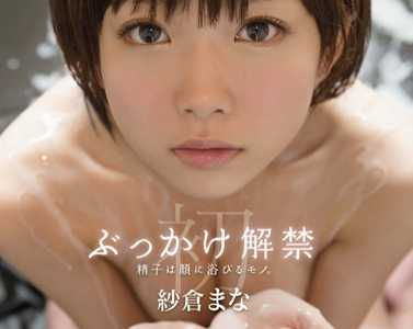纱仓真菜2018最新作品 纱仓真菜番号star-455封面
